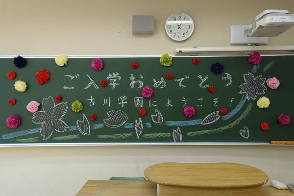 中学校入学式②