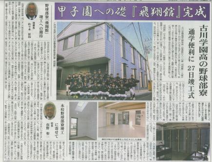 2月26日(水) 大崎タイムスに掲載されました。